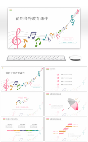 Creative powerpoint templates 8774 easy to edit ppt templates simple and fresh note music education courseware ppt template toneelgroepblik Image collections