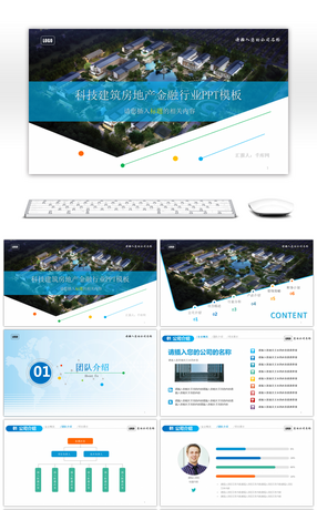 Awesome ppt template for commercial and commercial report of