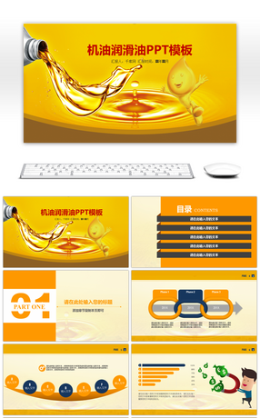 1 industrial oil powerpoint templates for unlimited download on pngtree 1 industrial oil powerpoint templates toneelgroepblik Image collections