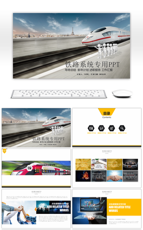 8 railway system powerpoint templates for unlimited download on pngtree special ppt template for simple railway system toneelgroepblik Choice Image