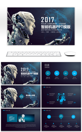 397 big data powerpoint templates for unlimited download on pngtree high tech ppt template for surreal intelligent robot toneelgroepblik Choice Image
