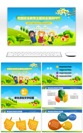 Free cartoon powerpoint templates 2304 easy to edit ppt lecture ppt on the theme of campus safety education toneelgroepblik Choice Image
