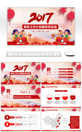 3907 new film shows powerpoint templates for free download on the annual conference award summing up the new year plan ppt template toneelgroepblik Choice Image