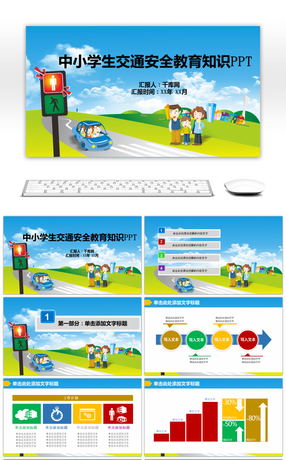1017 campus debate powerpoint templates for free download on knowledge of traffic safety education for primary and middle school students ppt toneelgroepblik Images