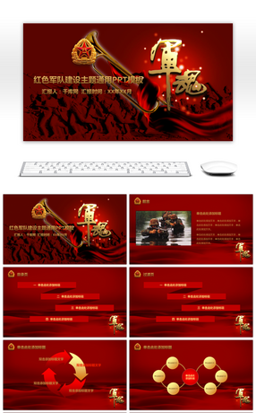 188 army powerpoint templates for free download on pngtree the red army army general ppt dynamic construction of theme template toneelgroepblik Images
