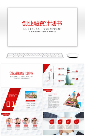 2848 product brochure powerpoint templates for free download on 4 dynamic ppt template for venture financing toneelgroepblik Gallery