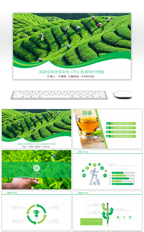 5 Green Tea Powerpoint Templates