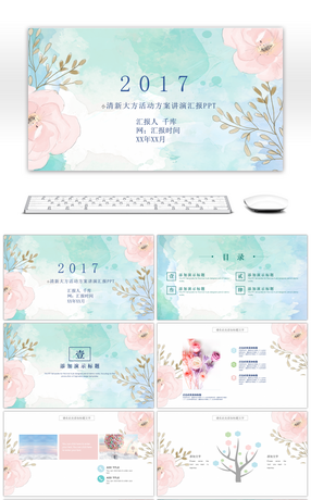 567 watercolor powerpoint templates for unlimited download on pngtree