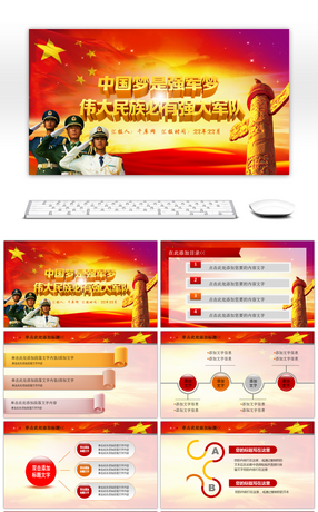 24 red ppt template powerpoint templates for unlimited download on chinese red dangzhengjunjing china dream of a strong army dream ppt template toneelgroepblik Image collections