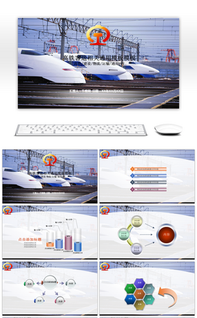 251 cold chain logistics powerpoint templates for free download high speed railway construction logistics ppt slide toneelgroepblik Choice Image