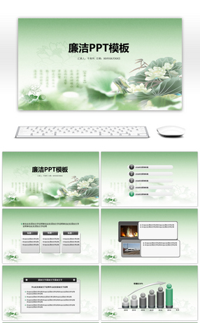 Clean PPT slide template