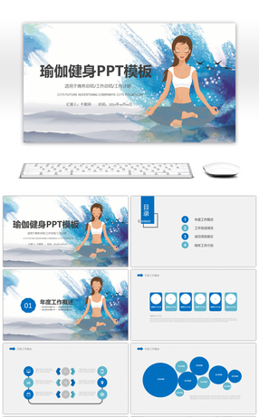 32 yoga powerpoint templates for unlimited download on pngtree female beauty beauty body yoga fitness and weight loss health lecture ppt model toneelgroepblik