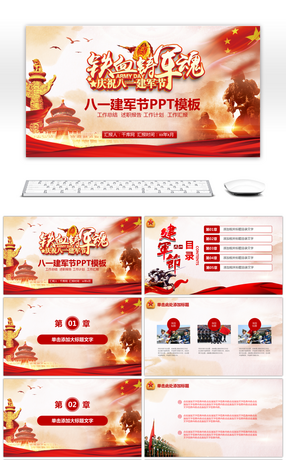Awesome the general dynamic ppt template for the party and cast iron soul army day party dynamic ppt template toneelgroepblik Images