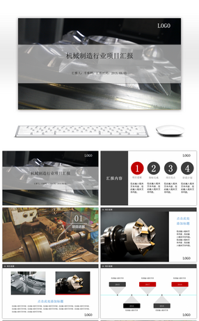 31+ Mechanical manufacture Powerpoint Templates for Free