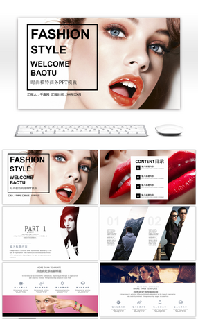 Magazine wind atmosphere simplified European and American fashion business PPT template