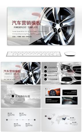 194 warehouse receipt service powerpoint templates for free simple atmosphere automobile marketing plan ppt template toneelgroepblik Gallery