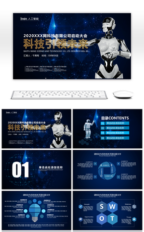 397 big data powerpoint templates for unlimited download on pngtree ppt template for the report of artificial intelligence science and technology business toneelgroepblik Image collections