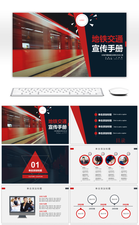 54 railway powerpoint templates for unlimited download on pngtree business subway traffic ppt template toneelgroepblik Choice Image