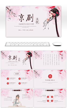 Chinese culture powerpoint presentation