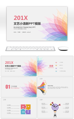 19 skin care products powerpoint templates for unlimited download fresh and fashionable literature and art of korean fan flower ppt dynamic template toneelgroepblik Images