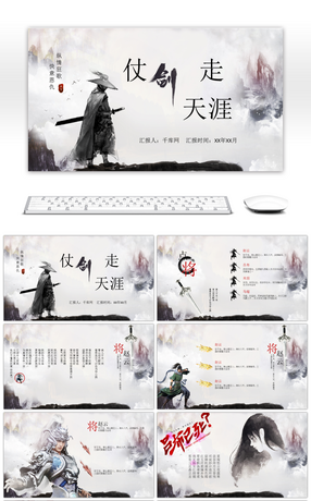 18 arts powerpoint templates for unlimited download on pngtree we walk to chinese martial arts style style ppt templates toneelgroepblik Gallery