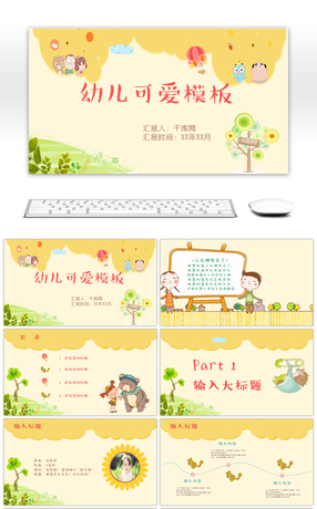 Awesome cartoon childrens ppt template for early childhood cute cartoon infant education ppt template toneelgroepblik Images