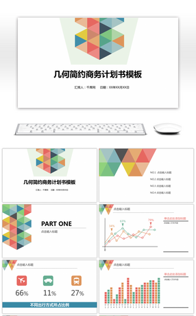 250 geometry powerpoint templates for free download on pngtree page 6 geometric simple business plan template toneelgroepblik Gallery
