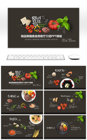 48 korean powerpoint templates for unlimited download on pngtree boutique korean cuisine west restaurant introduces ppt template toneelgroepblik Image collections