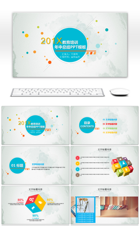 2903 foreign language training powerpoint templates for free summary report ppt template in the year of multi color education and training toneelgroepblik Image collections