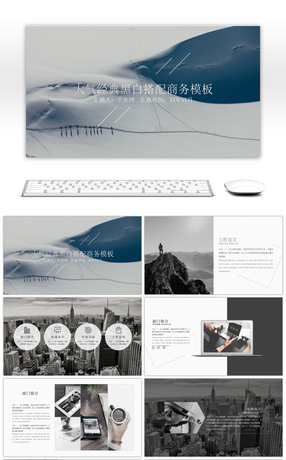 10 heaven powerpoint templates for unlimited download on pngtree classic black and white business template for atmosphere toneelgroepblik Choice Image