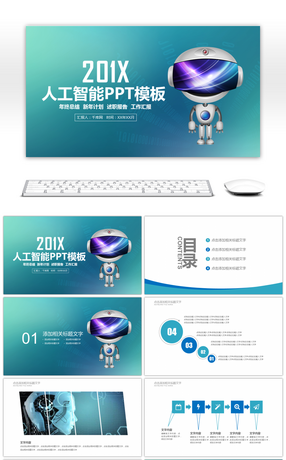 32 robot powerpoint templates for unlimited download on pngtree information technology ppt template for artificial intelligent industrial robot toneelgroepblik Gallery