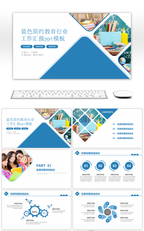 Blue contracted education industry report ppt template