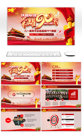 159 four powerpoint templates for free download on pngtree page 4 army day cast iron soul party general ppt template toneelgroepblik Choice Image
