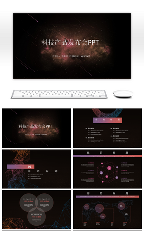 Cool style version of star technology product launches products PPT