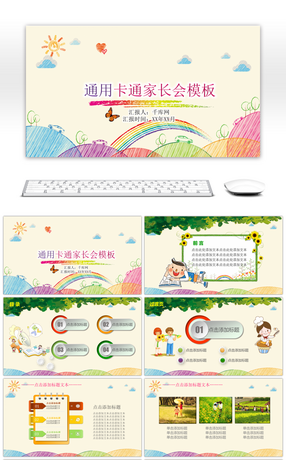 169 Educational Powerpoint Templates For Unlimited Download On Pngtree