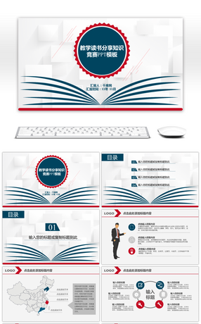 70 middle school powerpoint templates for unlimited download on pngtree teaching and reading sharing knowledge competition ppt template toneelgroepblik Image collections