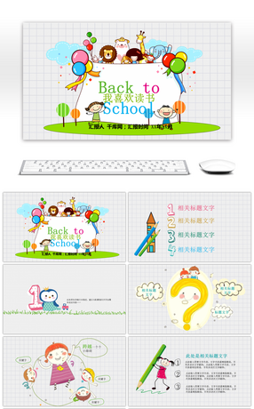 52 school opens powerpoint templates for unlimited download on pngtree hand painted cartoon freshness education teacher first lesson ppt template toneelgroepblik Image collections