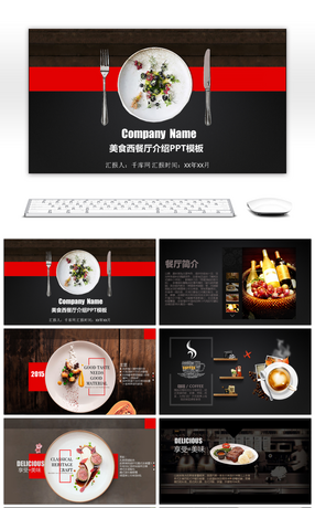 544 healthy food powerpoint templates for free download on pngtree western style western style food western restaurant introduces ppt template toneelgroepblik Gallery
