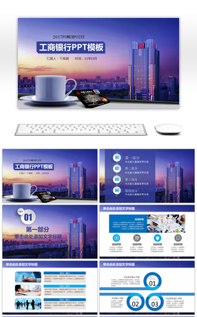 814 financial statements powerpoint templates for free download ppt template for investment and finance loan of blue commerce and industrial and commercial bank toneelgroepblik Gallery