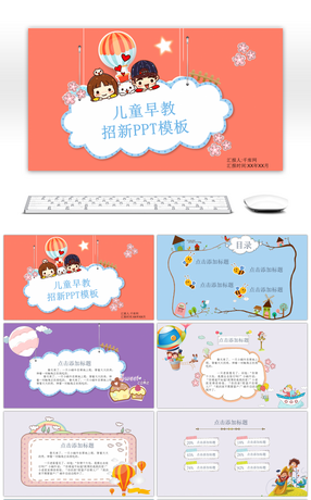 7 recruiting powerpoint templates for unlimited download on pngtree a new ppt template for early childhood education toneelgroepblik Image collections