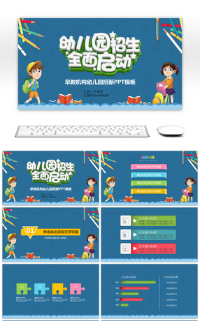 7 recruiting powerpoint templates for unlimited download on pngtree a new ppt template for early childhood education in european and american cartoons toneelgroepblik Image collections