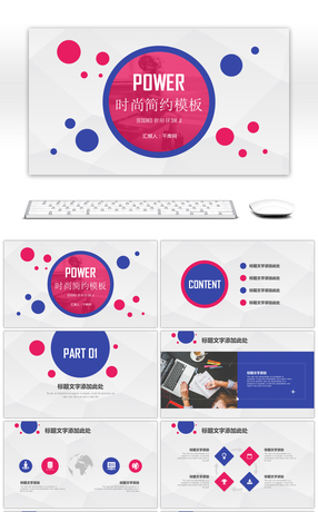Red and blue fashion simple business investment planning PPT template
