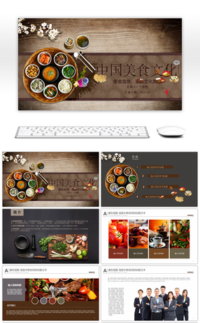 319 food powerpoint templates for unlimited download on pngtree 319 food powerpoint templates toneelgroepblik Gallery