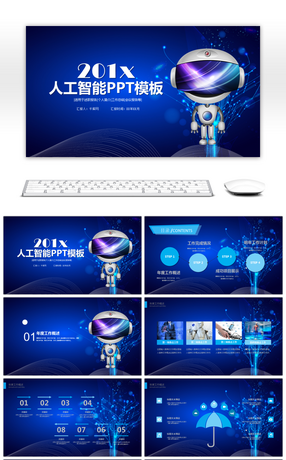 13 automation powerpoint templates for free download on pngtree a general ppt template for information technology of artificial intelligence robot toneelgroepblik Choice Image