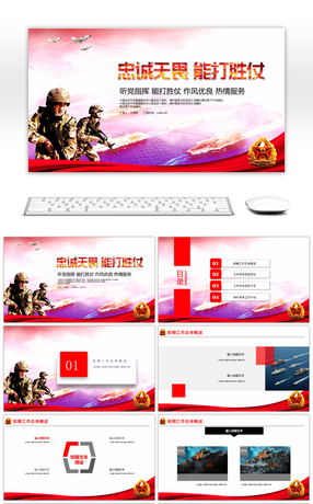 Awesome a dynamic ppt template for the army building a strong army the 90th anniversary army history of the liberation army ppt toneelgroepblik Images