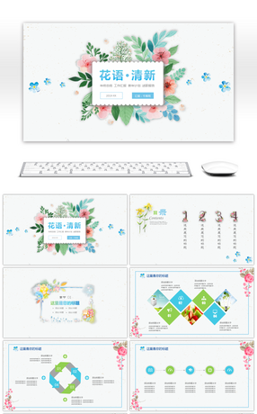 179 language powerpoint templates for unlimited download on pngtree ppt template for the year end of small fresh flower language toneelgroepblik Choice Image