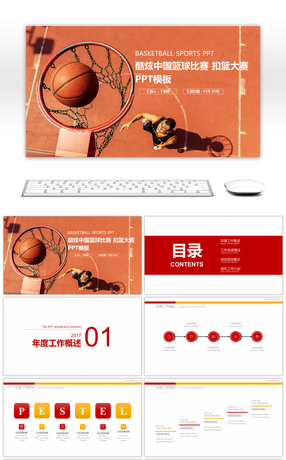 7 sports activities ppt powerpoint templates for unlimited download cool chinese basketball game dunk contest ppt template toneelgroepblik Choice Image
