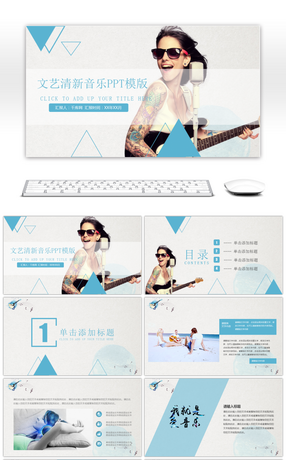 Blue and fresh music industry PPT template
