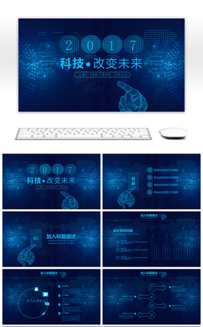 Awesome technology change future atmospheric business technology technology change the ppt template for future general science and technology work toneelgroepblik Images