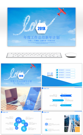 10 heaven powerpoint templates for unlimited download on pngtree 10 heaven powerpoint templates toneelgroepblik Choice Image